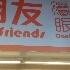 全朋友(彩CON)隱形眼鏡店