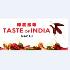 印度滋味 Taste of India (漁人碼頭)