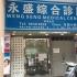 永盛綜合診所