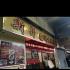 新昇海鮮火鍋飯店