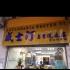 威士丁專業洗衣店