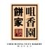 咀香園餅家 (大三巴店3)