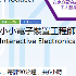2015暑期資訊科技課程--小小電子裝置工程師(尚禮教育)