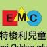 愛彌兒2015暑期課程(愛彌兒蒙特梭利兒童教育中心)