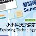 2015暑期資訊科技課程--小小科技探索家(尚禮教育)