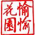 愉愉花園(漁人碼頭)