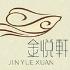 金悅軒海鮮城(漁人碼頭)