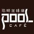 池畔咖啡廳(永利皇宮店)