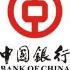 中國銀行澳門分行十月初五街支行