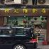 軒記麵食店