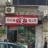 小熊貓 (黑沙灣店)