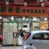 新榮記咖啡豆腐麵食 (水坑尾-天神巷店)