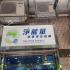 淨能量環保淨化設備有限公司