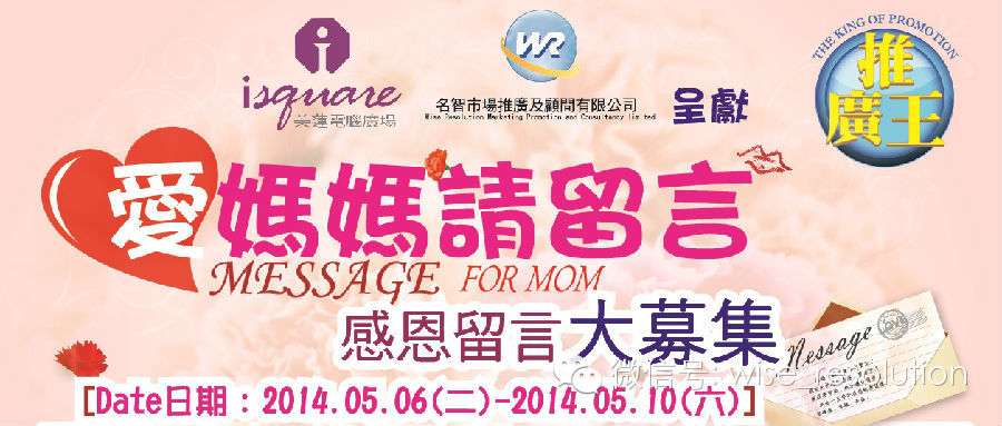 表達孝意,盡添親情 。5月11日「愛媽媽請留言」母親節感恩留言大募集完滿結束!