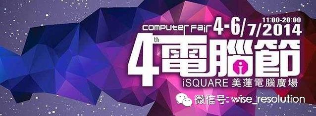 明天是ISQUARE美蓮電腦廣場第四屆電腦節,快D約好你們的三五知己一齊瘋狂掃貨吧!