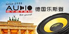 【Audio System GERMANY】德國樂斯登品牌