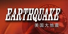 美國大地震品牌介紹