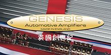 Genesis英國創世紀功放,詮釋汽車音響二十五年HiFi精神