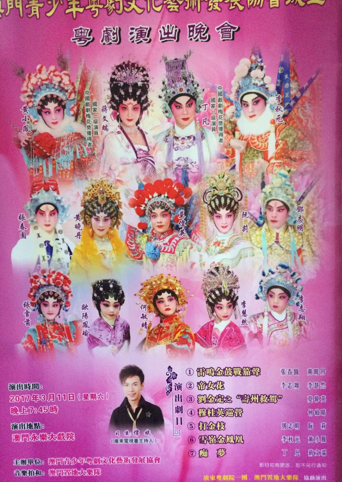 慶祝澳門青少年粵劇協會成立