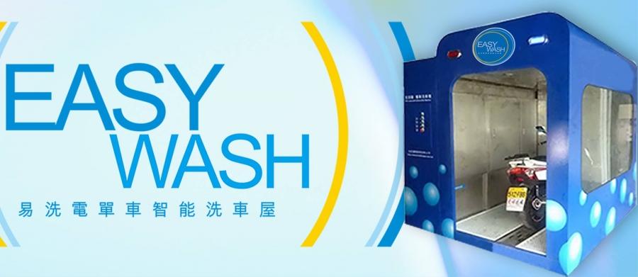 優惠1:凡購買Easywash會員卡即送30元消費額及價值50元的Maguiar\'s車頭深層去污護理一次