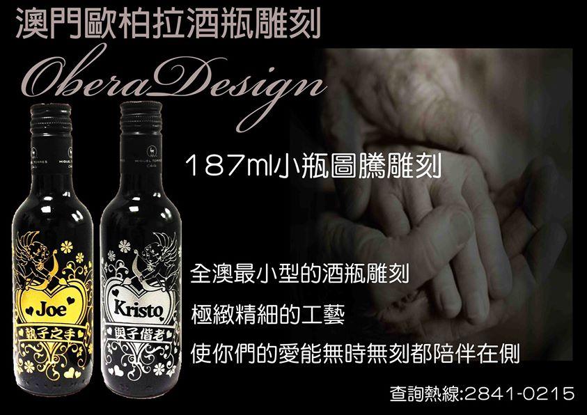 澳門歐柏拉酒瓶雕刻 消費優惠