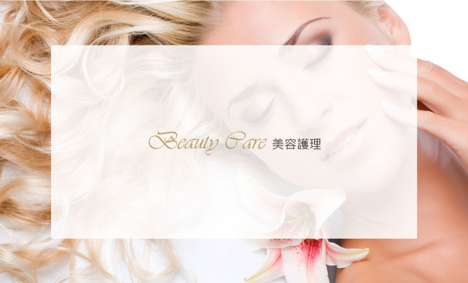 Beauty Care 美容護理