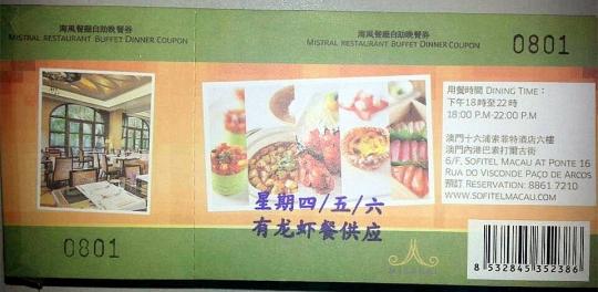 澳門十六浦海風餐廳自助晚餐券(現票)即買即用,需自行訂位